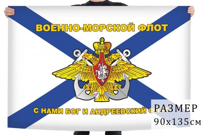 Флаг Военно-морского флота России с девизом