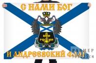Флаг Военно-морского флота России с девизом морфлота