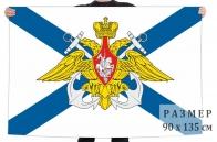 Флаг Военно-морского флота России с гербом