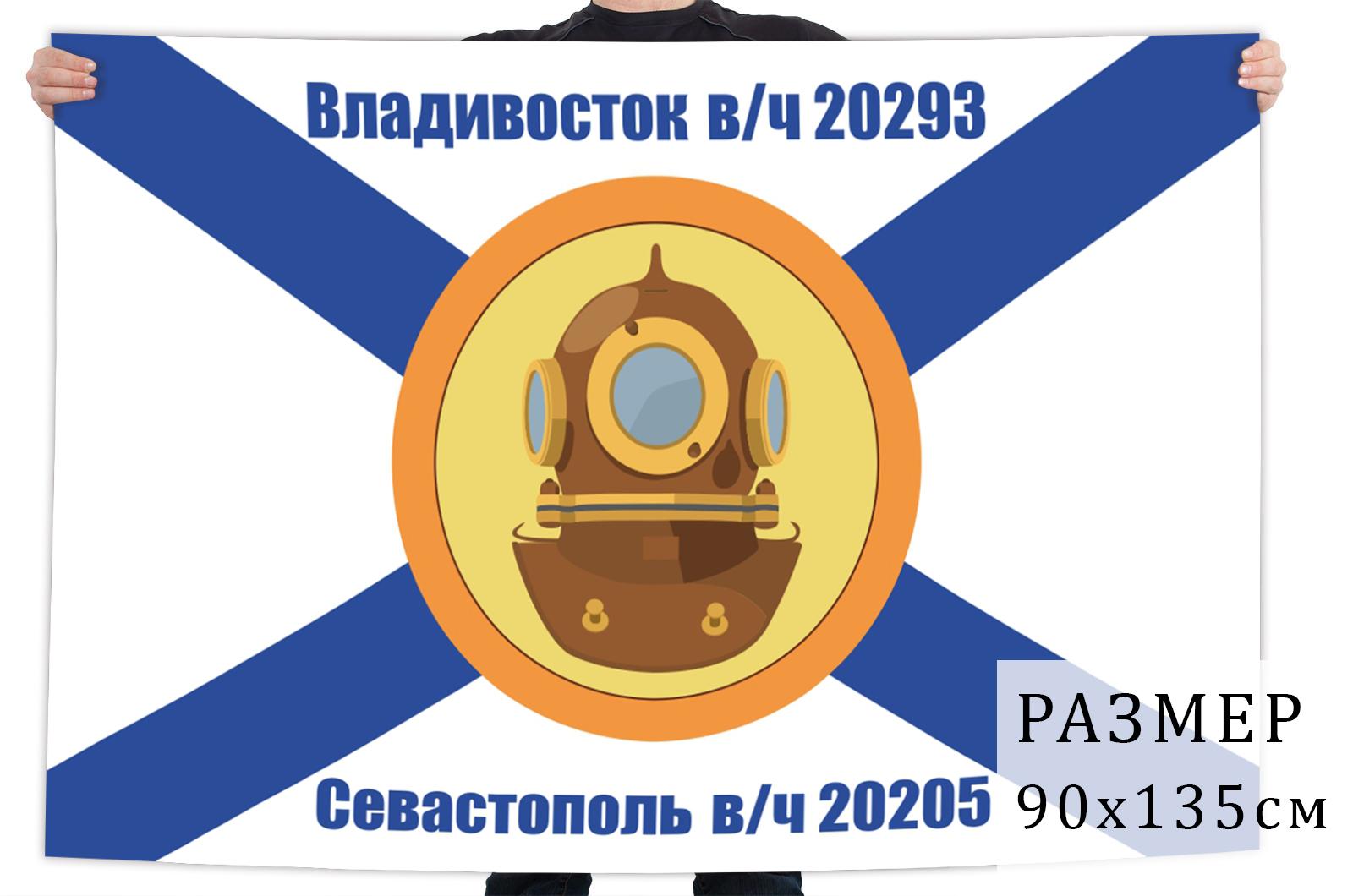 Флаг Военно-Морского флота России