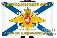 Флаг Военно-морского флота с девизом