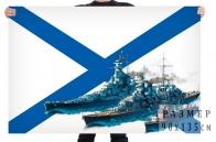Флаг Военно-морского флота с кораблями