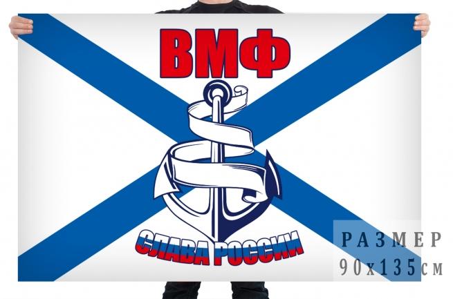 "Флаг Военно-морского флота ""Слава России"""