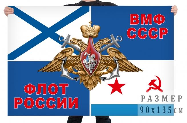 Флаг Военно-морского флота СССР и России