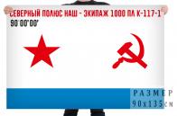 Флаг Военно-морского флота СССР ПЛ К-117-1