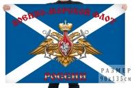 Флаг Военно-морской флот России