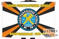 Флаг Военно-топографическая служба ВС РФ