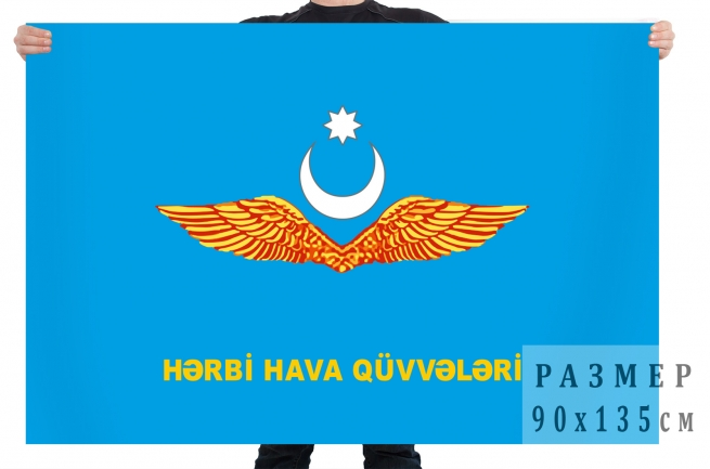 Флаг Военно-воздушных сил Азербайджана