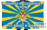 Флаг Военно-воздушных сил России с девизом