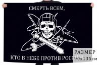 Флаг военно-воздушных сил с девизом