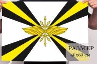 Флаг Военного связиста ВС России
