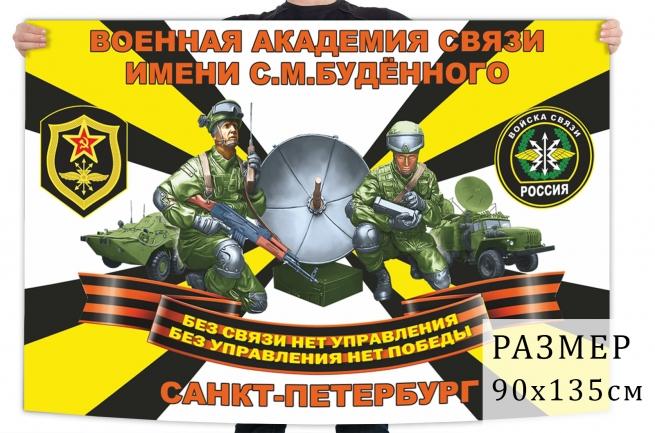 Флаг Военной академии связи имени Маршала Советского Союза С.М. Будённого