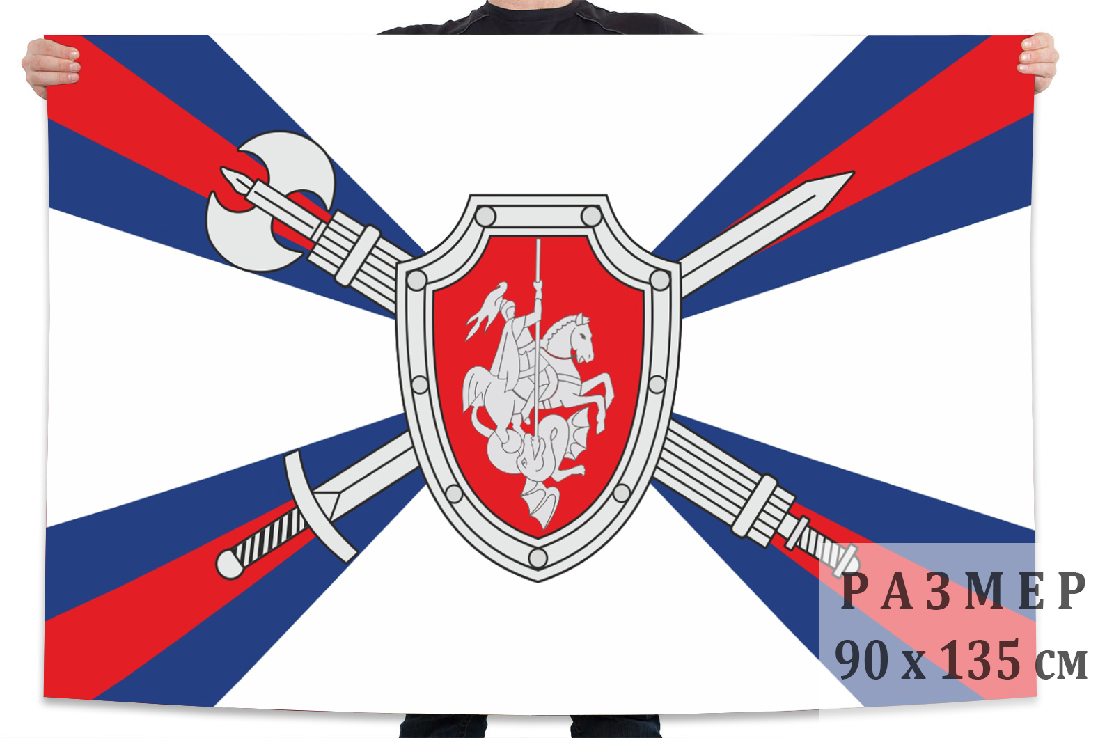 Флаг Военной полиции Министерства обороны РФ