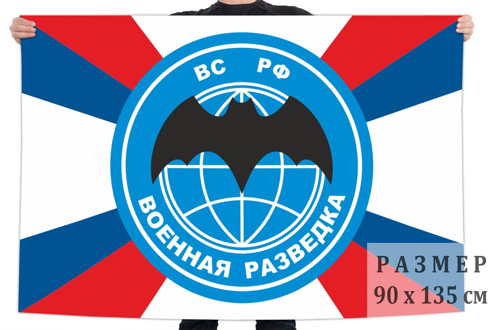 Флаг военной разведки Российской Федерации