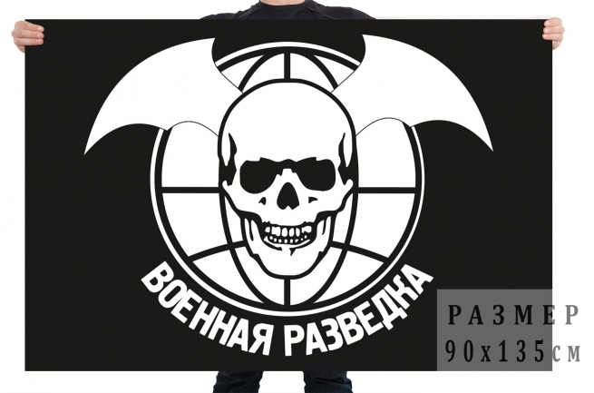 Флаг военной разведки с черепом