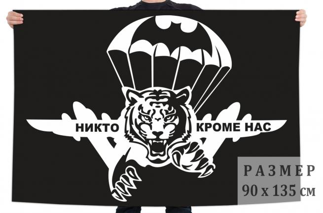 Флаг военной разведки с девизом