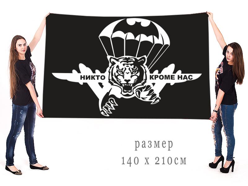 Большой флаг военной разведки с девизом
