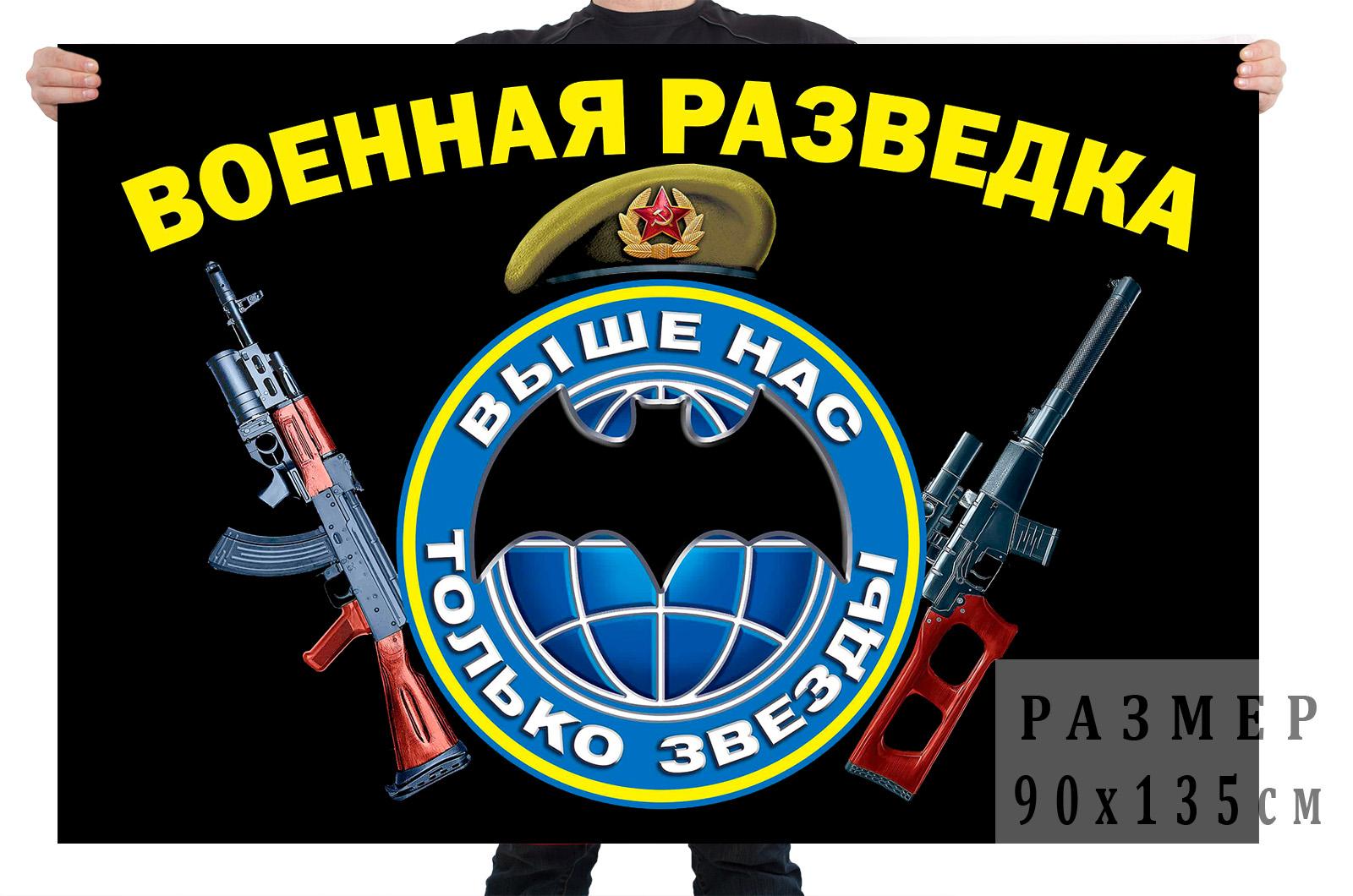Флаг военной разведки с эмблемой и девизом