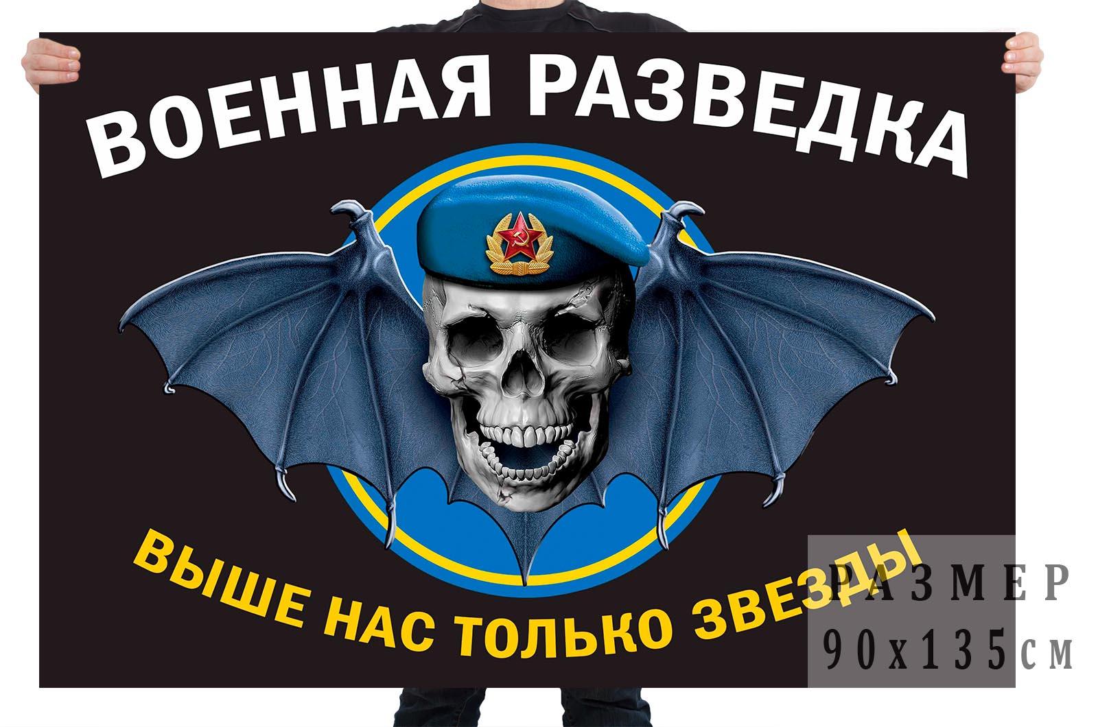 Флаг военной разведки с принтом