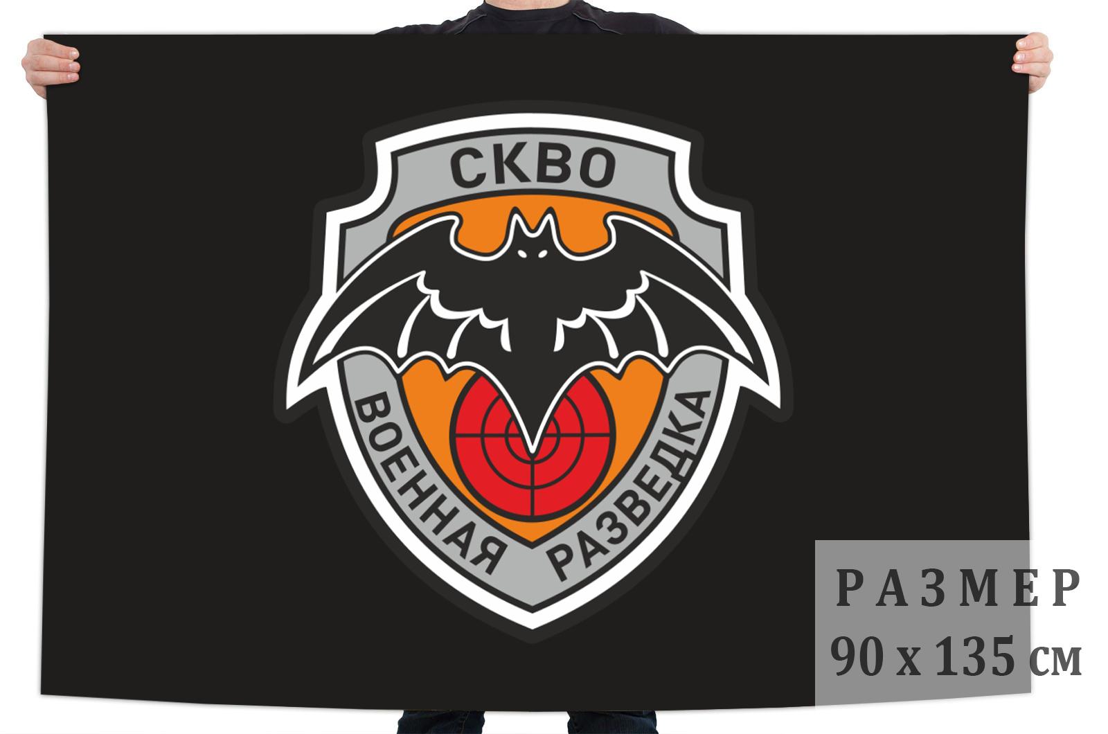 Флаг военной разведки СКВО