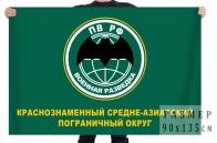 Флаг военной разведки Среднеазиатского пограничного округа