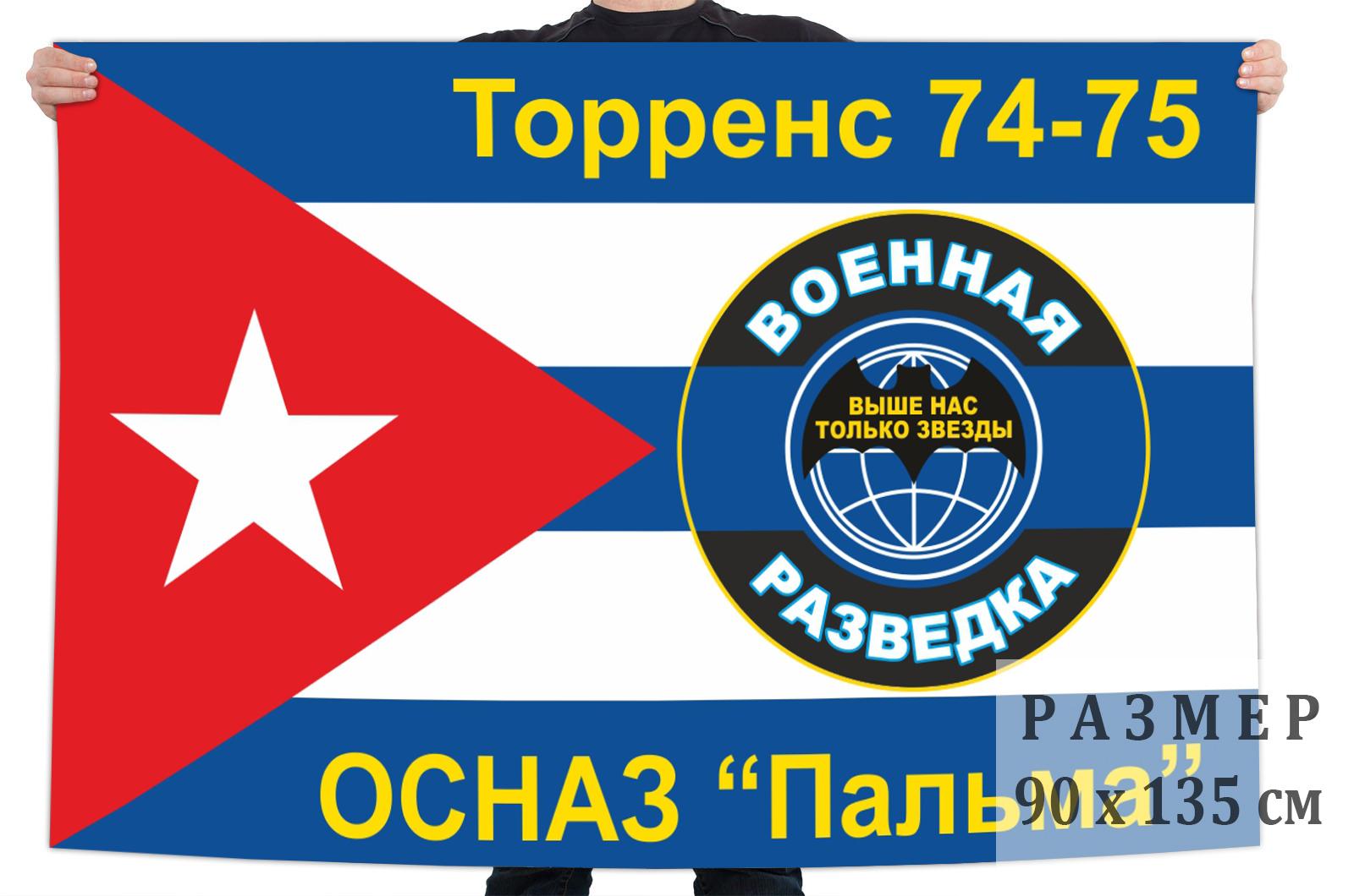 Флаг военной разведки Торренс 74-75