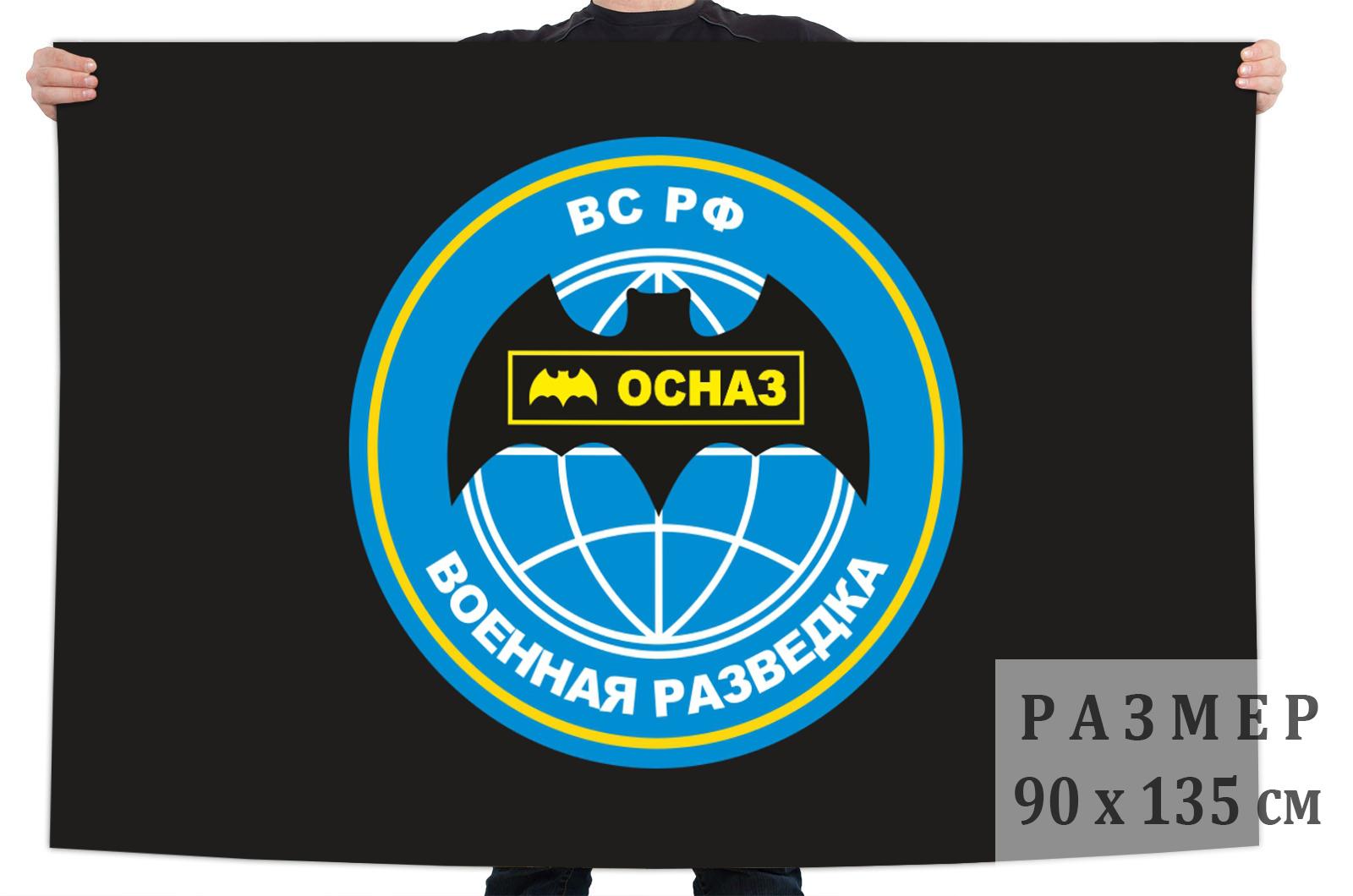 Флаг военной разведки ВС РФ