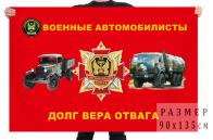 Флаг «Военные автомобилисты. Долг, вера, отвага»