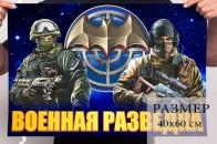 """Флаг """"Военные разведчики России"""" 40x60 см"""