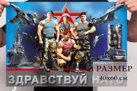 """Флаг Военных сил России """"Здравствуй НАТО"""""""