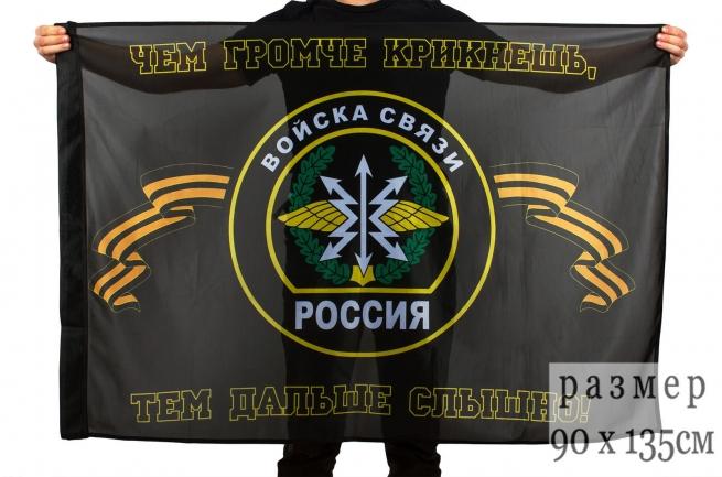 Флаг Военных связистов