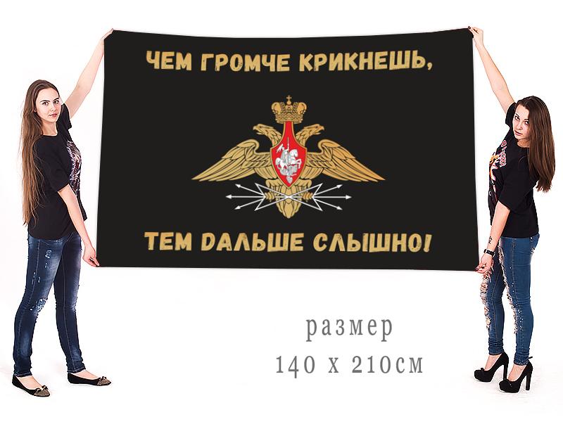 Купить в интернете с быстрой доставкой флаг Войск связи