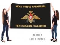 Флаг военных связистов России
