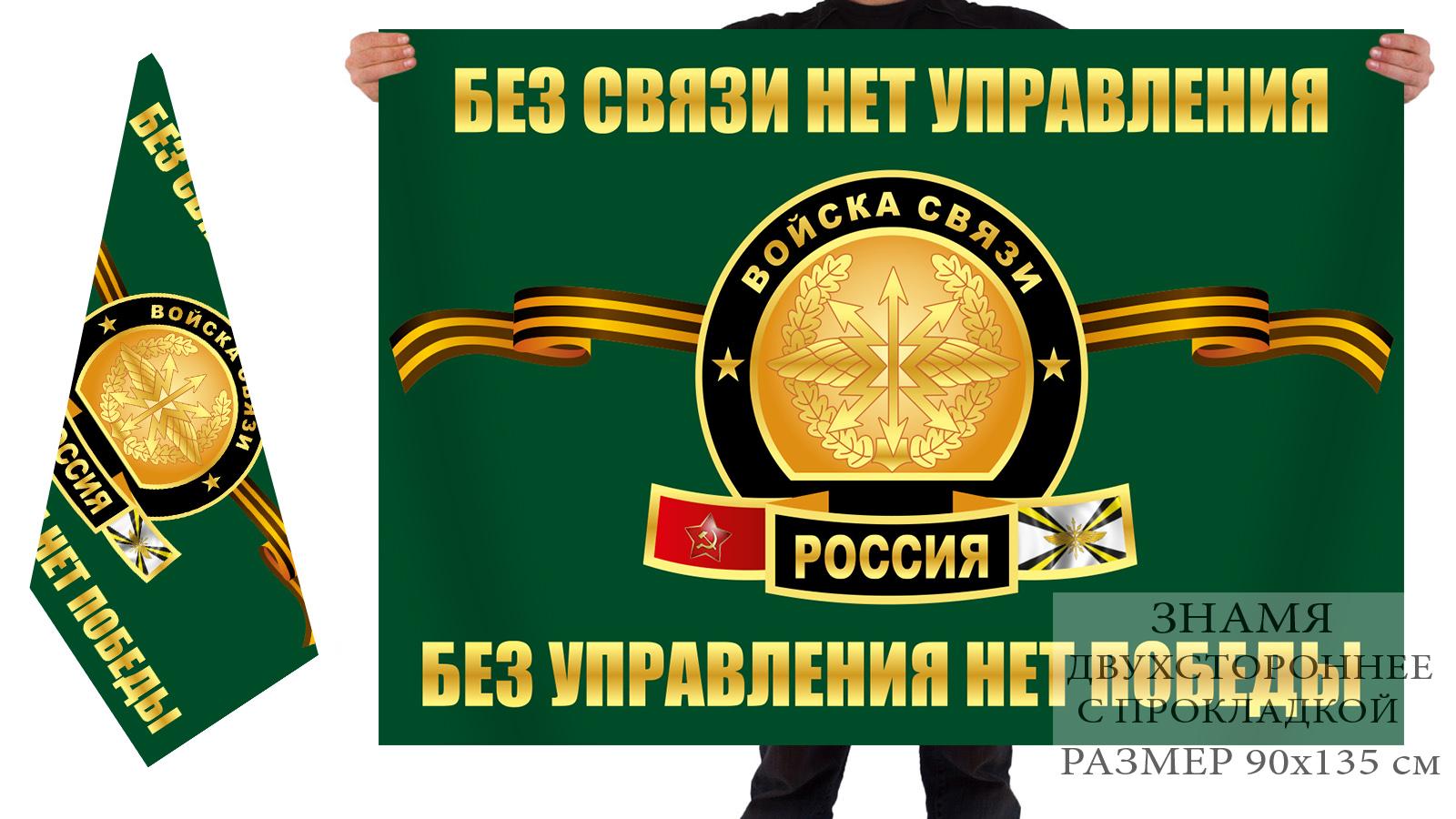 Купить в интернет магазине флаг Войск связи России