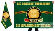 Двухсторонний флаг военных связистов России
