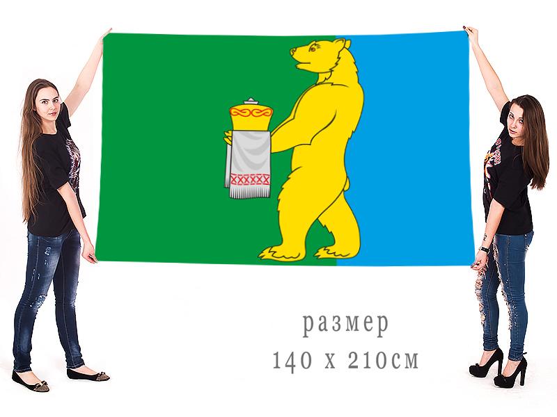 Большой флаг Вохомского района