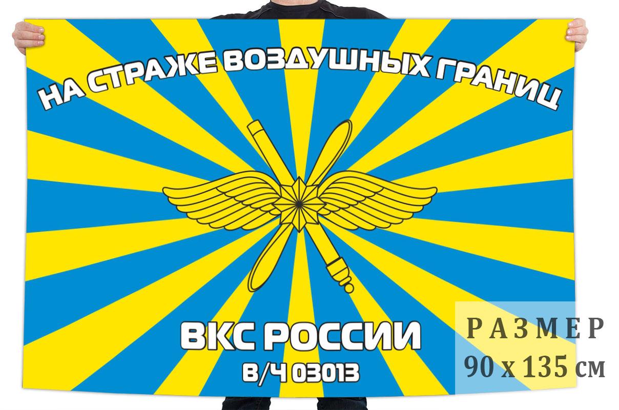 Флаг воинской части 03013 ВКС России
