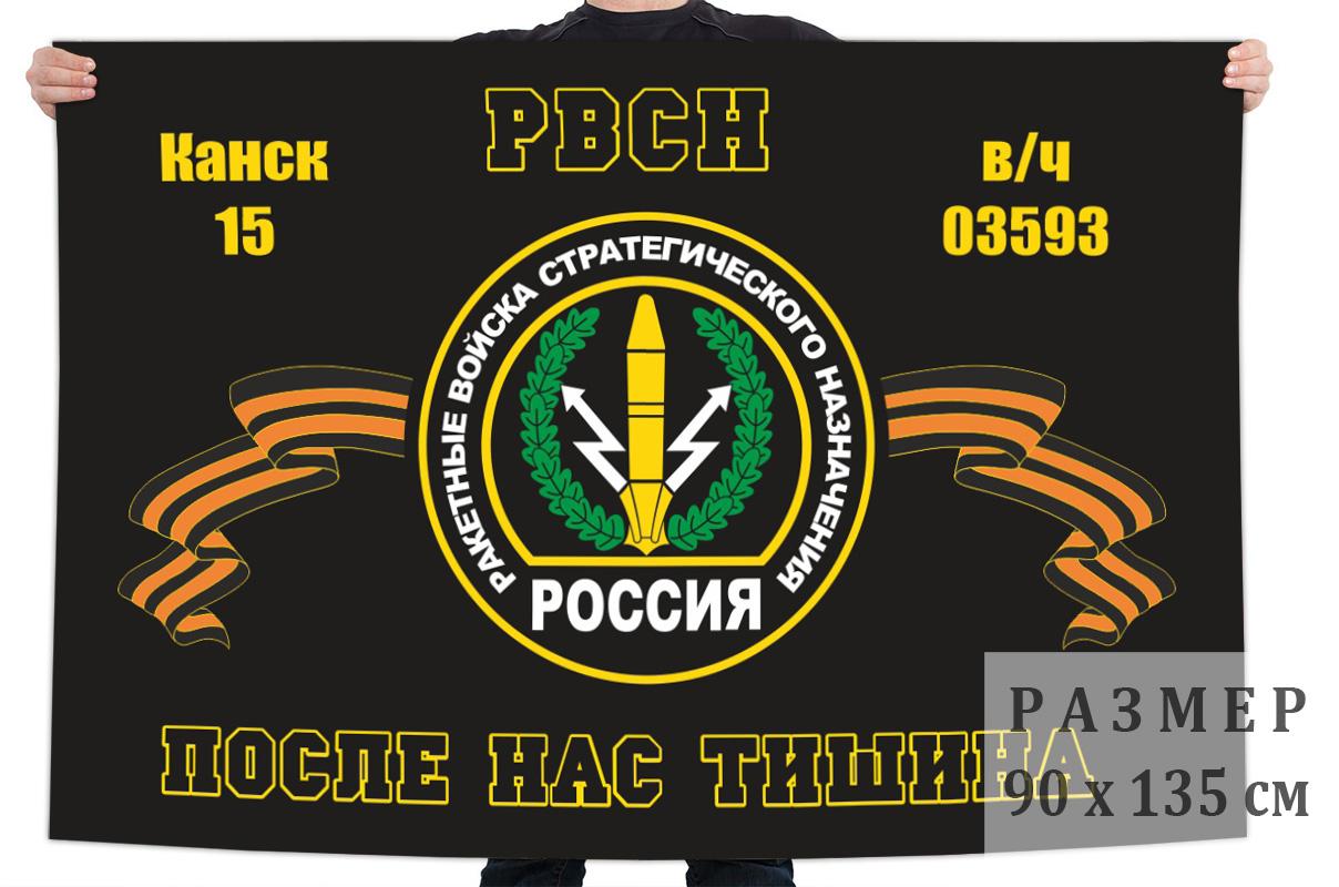 Флаг воинской части 03593 РВСН