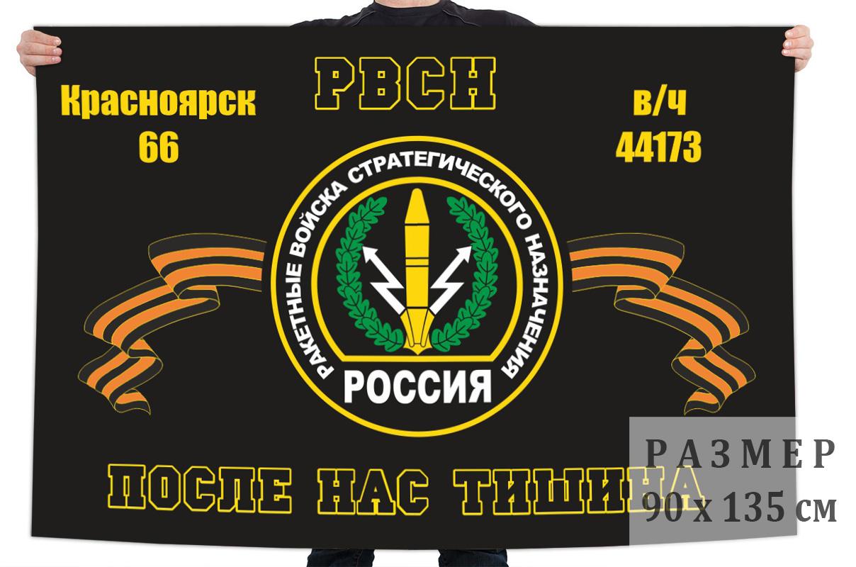 Флаг воинской части 44173 РВСН