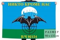 Флаг воинской части 92154 Спецназа ГРУ