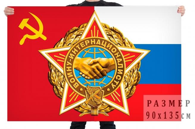 Флаг Воину-интернационалисту