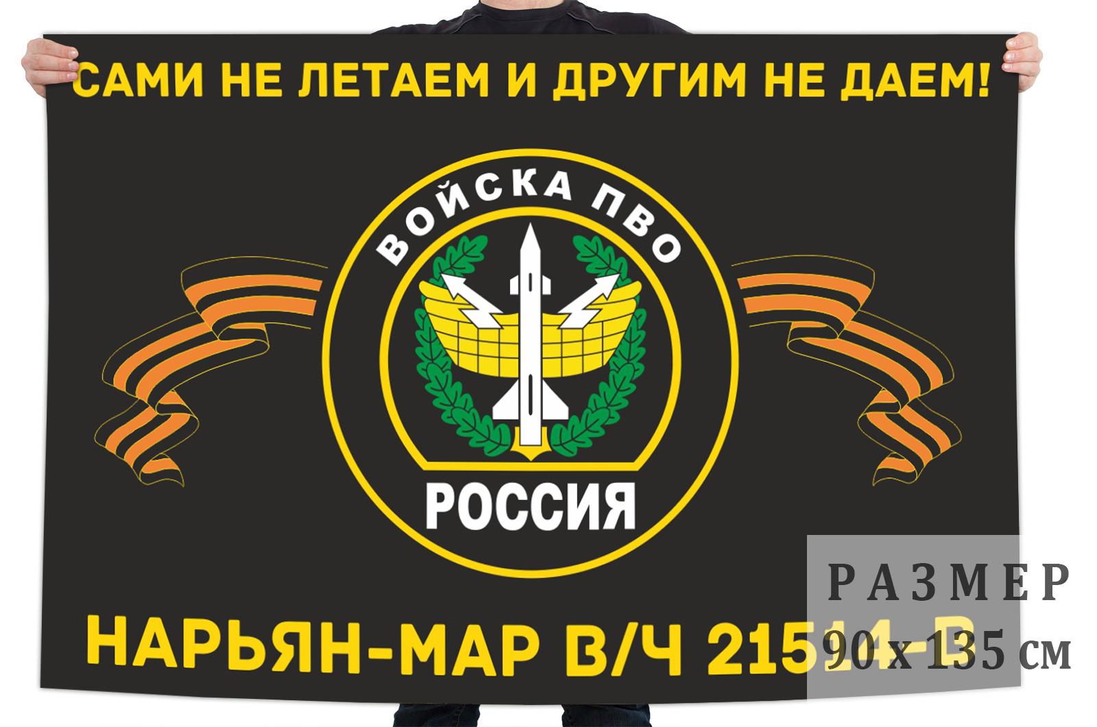 Флаг войск противовоздушной обороны Нарьян-Мар