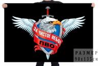 Флаг войск Противовоздушной обороны с девизом