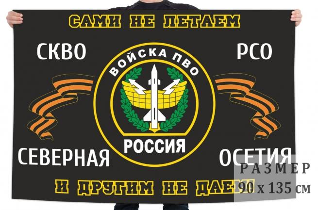 Флаг войск ПВО Северо-Кавказского военного округа