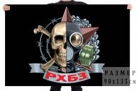 Флаг войск радиационной, химической и биологической защиты с черепом