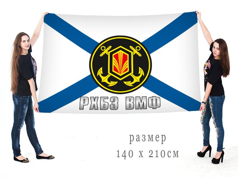 Большой флаг войск радиационной, химической и биологической защиты Военно-морского флота