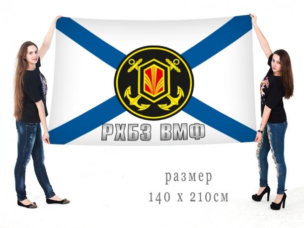 Флаг войск радиационной, химической и биологической защиты Военно-морского флота