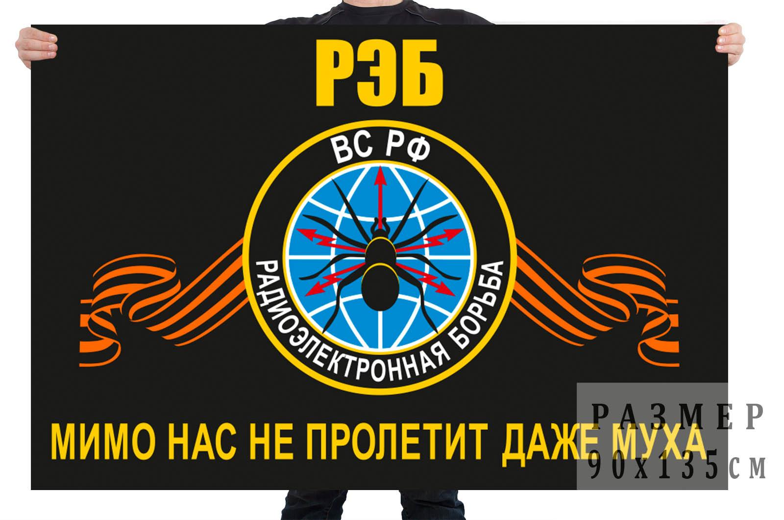 Флаг войск радиоэлектронной борьбы с девизом