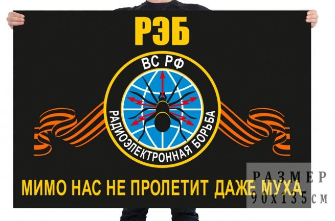 Флаги РЭБ купить в Курске