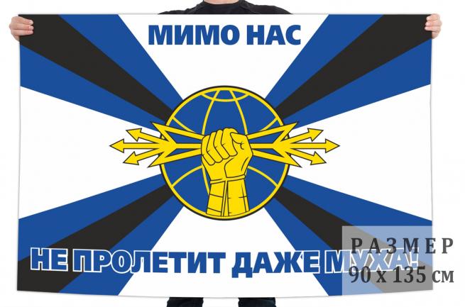 Флаг войск радиоэлектронной борьбы